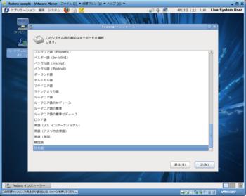 インストーラー キーボード選択画面