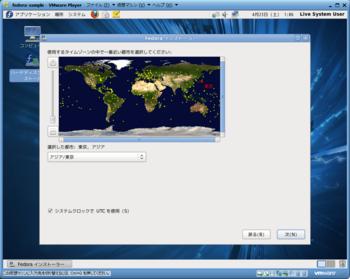 タイムゾーンの選択画面 アジア/東京になっている。システムクロックでUTCを使用にチェックが入っている