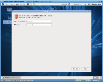 ルートパスワード入力画面
