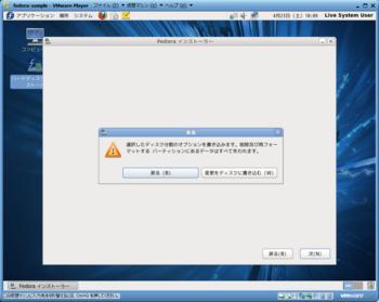 書き込み確認画面 戻る、変更をディスクに書き込むの2つのボタンがある