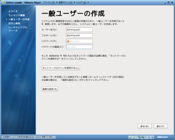 一般ユーザー作成画面 ユーザー名、フルネーム、パスワードの入力、ネットワークログインを使用する、高度な設定のボタンもある
