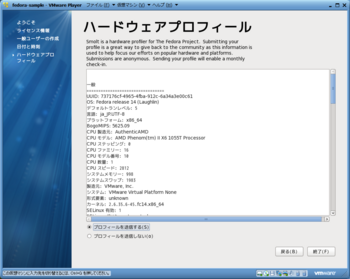 ハードウェアプロフィール画面 プロフィールを送信するとプロフィールを送信しないが選択できる