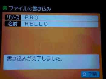 下画面 ファイル書き込み画面リソースがPRG 名前がHELLO