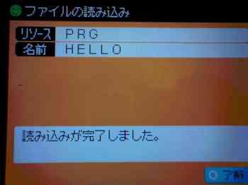 下画面 ファイルの読み込み画面 リソースPRG 名前HELLO 読み込みが完了しました。 と表示されている。