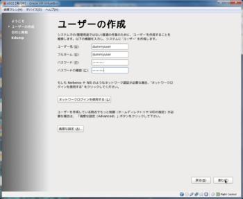 ユーザーの作成画面