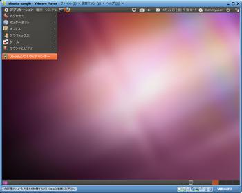 VMware Plyer上でUbuntuが起動している アプリケーションメニューのUbuntuソフトウェアセンターが選択されている