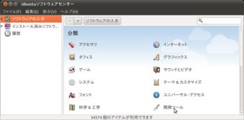 Ubuntuソフトウェアセンターのウィンドウ 左側のペインはソフトウェアの入手が選択されている。右側ペインは開発ツールの上にカーソルがある
