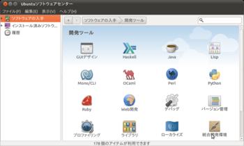 Ubuntuソフトウェアセンターのウィンドウ 左側のペインはソフトウェアの入手が選択されている。右側ペインは統合開発環境の上にカーソルが置かれている