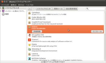 統合開発環境用のツールの一覧が表示されている。Eclipseの部分が反転してオレンジ色になっている。インストールボタンがある