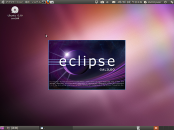 """Eclipseの起動画面"