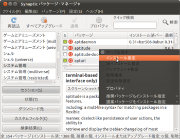 Synapticの画面 右クリックメニューを表示している
