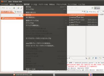 ワークベンチの画面 [実行]-[実行]-[1 Android Application]