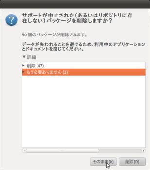 サポートが中止されたパッケージの削除確認画面